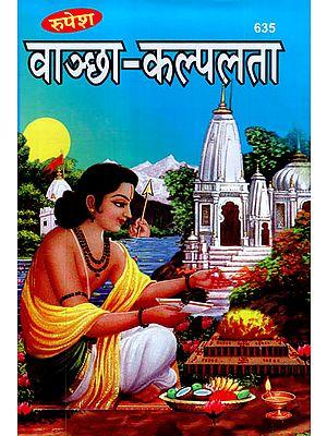 वाञ्छा- कल्पलता - Vanchha Kalpalata