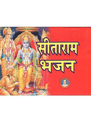 सीताराम भजन - Sita Ram Bhajan