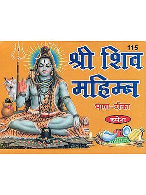 श्री शिव महिम्न - Shri Shiva Mahimna