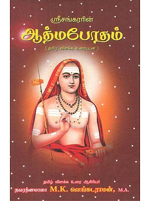 आत्मबोध: - Atmabodha (Tamil)