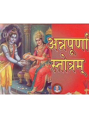 अन्नपूर्णा स्तोत्रम् - Annapurna Stotra