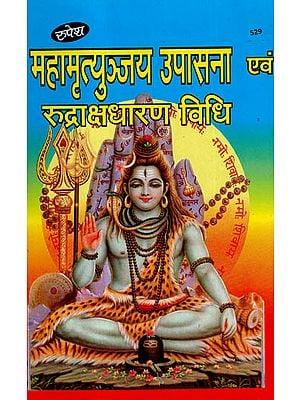 महामृत्युञ्जय उपासना एवं रुद्राक्षधारण विधि - Worshipping Mahamrityunjaya and Retention of Rudraksha