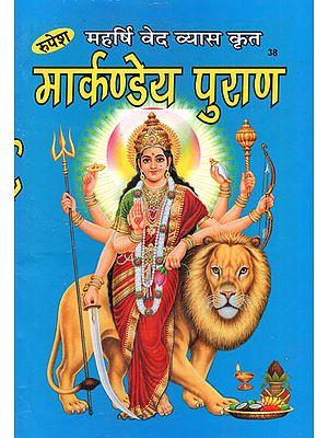 मार्कण्डेय पुराण - Markandeya Purana