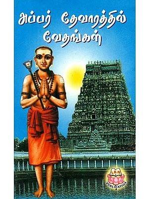 Appar Devarathil Vedangal (Tamil)
