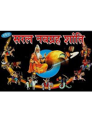 सरल नवग्रह शांति - Easy Navagraha Shanti Methods