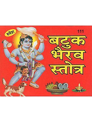 बटुक भैरव स्तोत्र - Batuk Bhairav Stotra