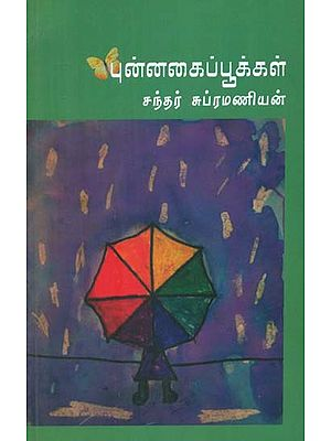 Smiling Flowers- Children's Songs From 5 to 12 Years (Tamil)