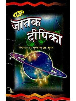 जातक दीपिका - Jatak Deepika