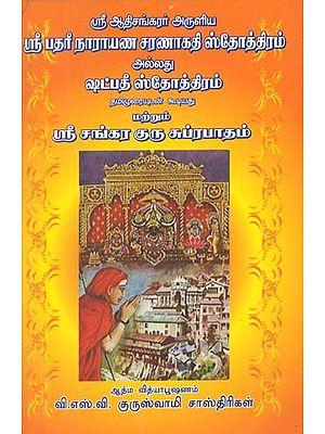 Badri Narayana Saranagathi Stotram or Shatapati Stotram (Tamil)