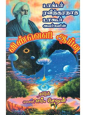 Space Research (Tamil)