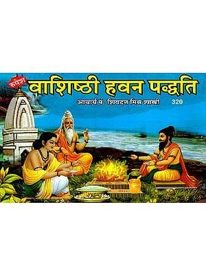 वाशिष्ठी हवन पध्दति - Methods for Vasishthi Hawan