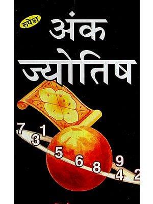 अंक ज्योतिष - Numerology
