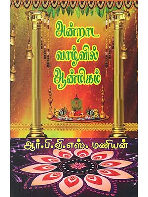 Being Spiritual in Everyday Life (Tamil)
