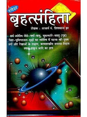 बृहत्संहिता - Brihat Samhita