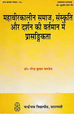 महावीरकालीन समाज, संस्कृति और दर्शन की वर्तमान में प्रासङ्गिकता - Mahavirkaleen Society, Relevance of Culture and Philosophy in the Current Era
