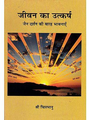 जीवन का उत्कर्ष जैन दर्शन की बारह भावनाएँ - Flourishing Life (Twelve Feelings of Jain Philosophy)