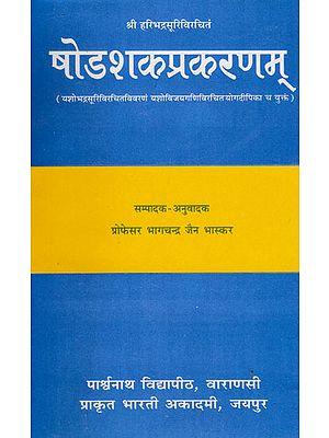 षोडशकप्रकरणम् - Shoda Shaka Prakarnam