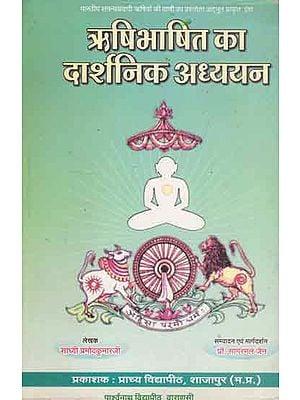 ऋषिभाषित का दार्शनिक अध्ययन - Philosophical Study of Rishi Bhashit