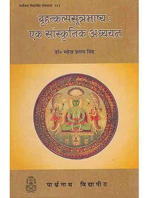 बृहत्कल्पसूत्रभाष्य: एक सांस्कृतिक अध्ययन - A Cultural Study of Brihat Kalpa Sutra Bhashya