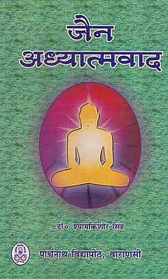 जैन अध्यात्मवाद - Jain Spiritualism (An Old and Rare Book)