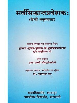 सर्वसिद्धान्तप्रवेशक: - Sarva Siddhant Praveshak