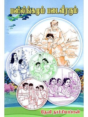 Snow Lingam and Soldiers Short Stories for Children (Tamil)