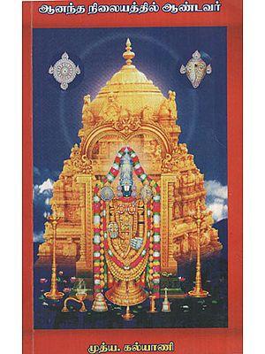 God in Ananda Nilayam (Tamil)