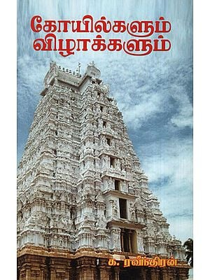 Temples and Their Celebrations (Tamil)