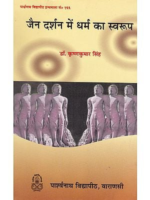 जैनदर्शनमेंधर्मकास्वरुप - Form of Dharma in Jain Philosophy