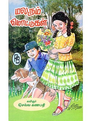 Flowering Buds Songs Children from 3 to 8 Years (Tamil)