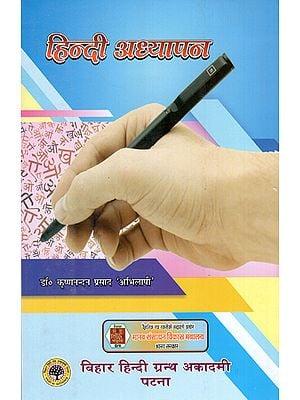 हिंदी अध्यापन : Hindi Teaching