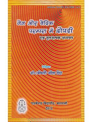 जैनऔरवैदिकपरम्परामेंद्नोपदीएकतुलनात्मकअध्ययन - Draupadi in Jain and Vedic Tradition- A Comparative Study