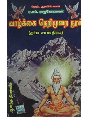 Living Righteously Dharma Sastram (Tamil)