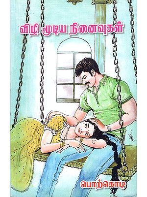 Thoughts with Closed Eyes (Tamil)