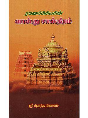 Vastu Sastram (Tamil)
