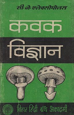 कवक विज्ञान : Introdcutory Mycology (An Old and Rare Book)