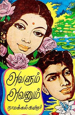 He and She (Tamil)