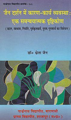 जैन दर्शन में कारण -  कार्य व्यवस्था : एक समन्वयात्मक दृष्टिकोण - A Coodinative Veiw of Causal System in Jain Philosophy