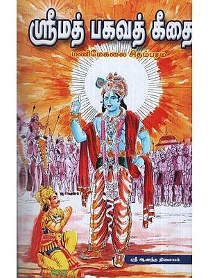 Shrimad Bhagavad Gita (Tamil)