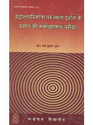 वेदान्तपरिभाषापरन्यायदर्शनकेप्रभावकीसमीक्षात्मकपरीक्षा - A Critical Study of Effects of Nyaya Darshan on Vedanta Paribhasha (An Old and Rare Book)