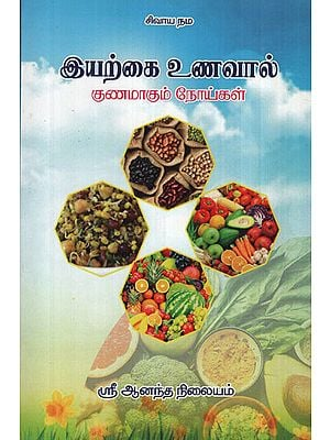 Natural Goods To Cure Diseases (Tamil)