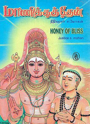 Honey of Bliss (Tamil)