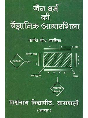 जैनधर्मकीवैज्ञानिकआधारशिला - Scientific Foundations in Jain Dharma