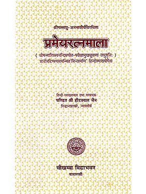 प्रमेयरत्नमाला: Prameyaratnamala of Laghu Anantavirya (A Commentary on Pariks Amukha Sutra of Manikyanandi)