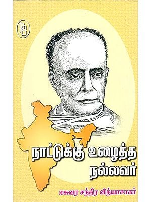 Ishwar Chandra Vidyasagar is a Good Man Who Worked for the Country (Tamil)