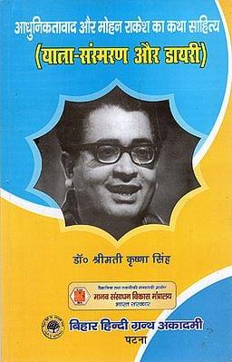 आधुनिकतावाद और मोहन राकेश का कथा साहित्य (यात्रा संस्मरण और डायरी) : Modernism and Mohan Rakesh's Fiction Literature (Travel Memoirs and Diary)