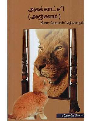 Intuition Powers of Precognition and Telepathy of the Mind (Tamil)