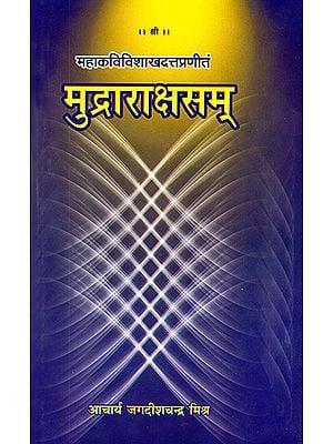 मुद्राराक्षसम्: Mudra Raksasa of Visakhadatta