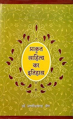 प्राकृत साहित्य का इतिहास: History of Prakrit Literature