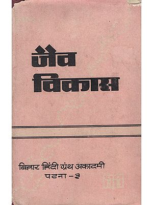 जैव विकास : The Organic Evolution (An Old and Rare Book)